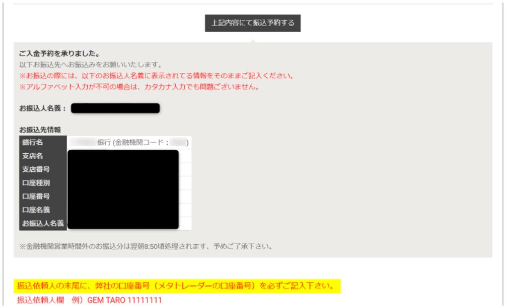 GEMFOREX入金予約登録後に表示される振込先 カ)ゼトランス(三井住友銀行)