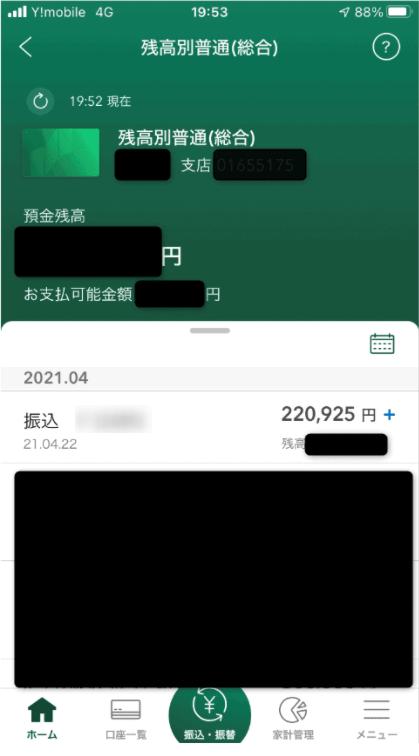 三井住友銀行アプリ:出金エスカリエ