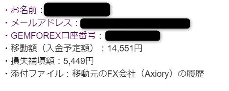 GEMFOREX乗り換えキャンペーン申請メール