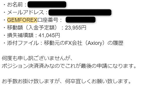 GEMFOREX乗り換えキャンペーン申請メール2