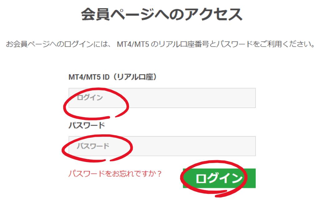 XM追加口座開設2
