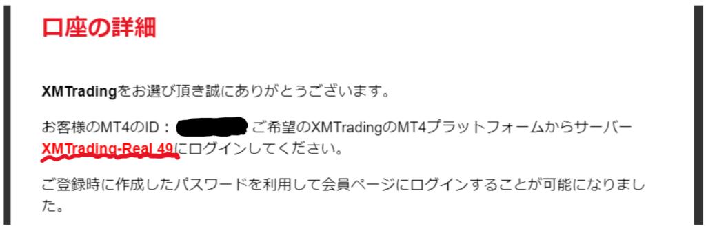 XMリアル口座の登録9