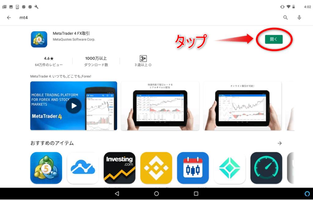 MT4 Android初期設定 Google Play①