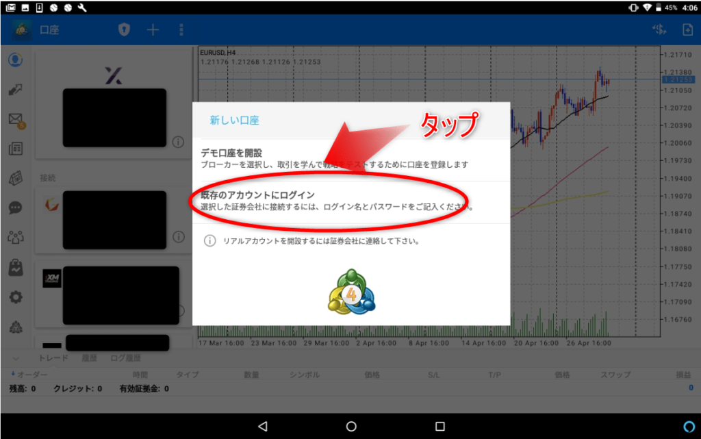 MT4 Android初期設定 GemTrade3-Live3①
