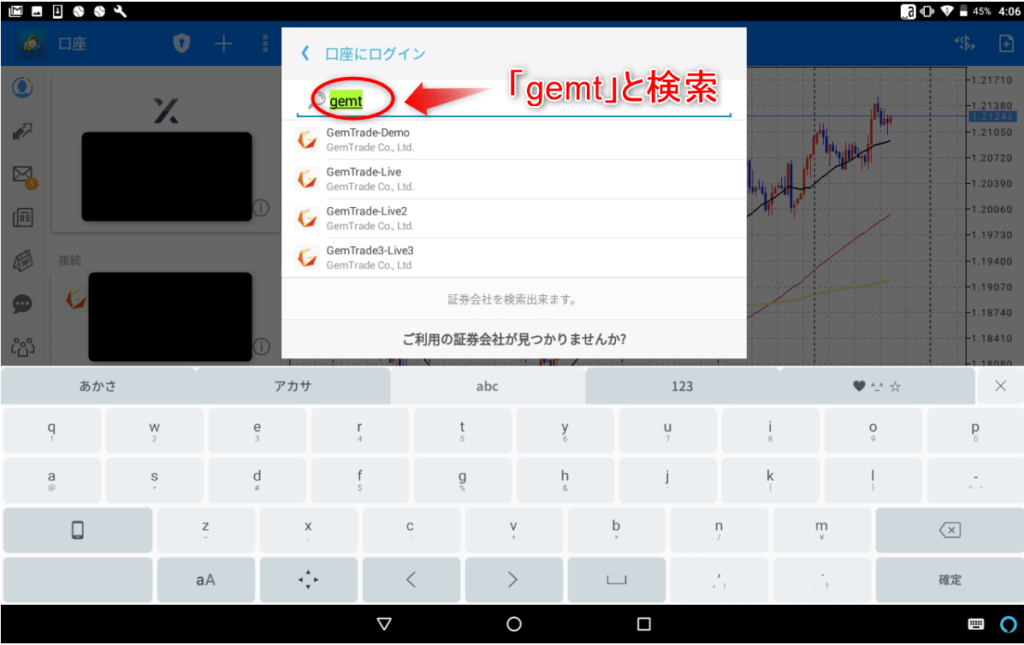 MT4 Android初期設定 GemTrade3-Live3②
