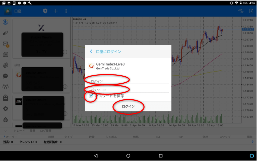 MT4 Android初期設定 GemTrade3-Live3③