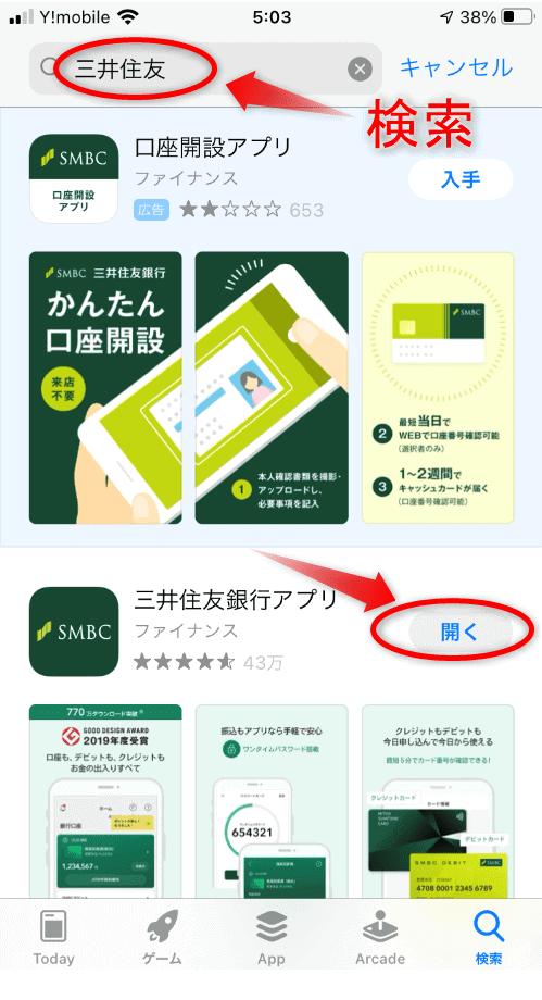 三井住友銀行アプリインストール1