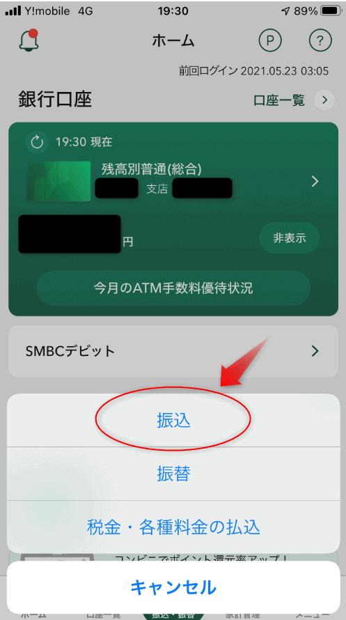 三井住友銀行アプリ振込1