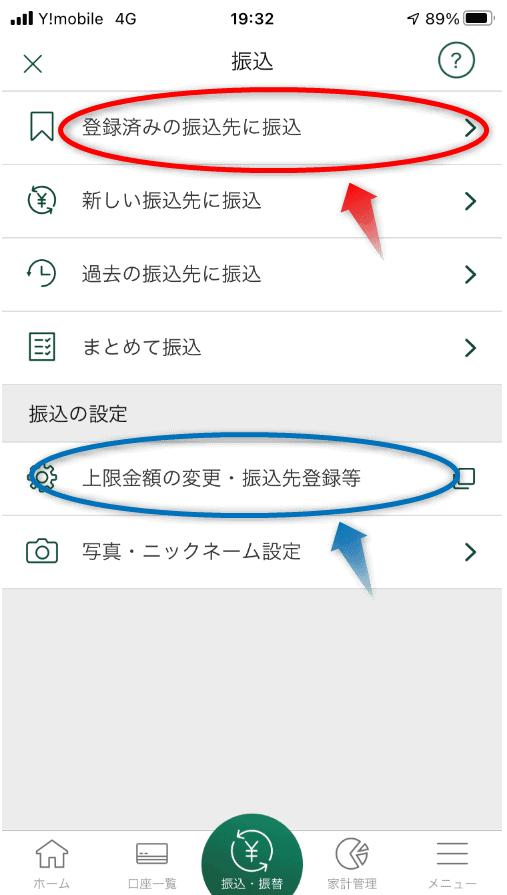 三井住友銀行アプリ振込2