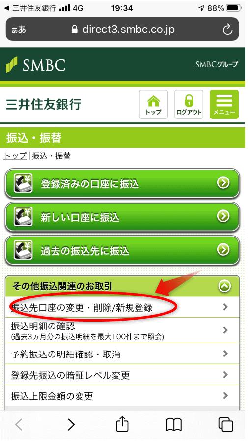 三井住友銀行振込先登録1