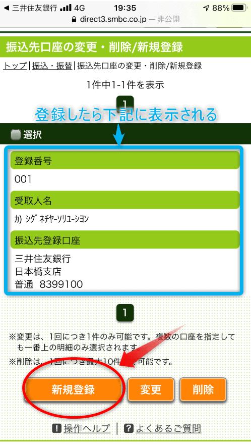 三井住友銀行振込先登録2
