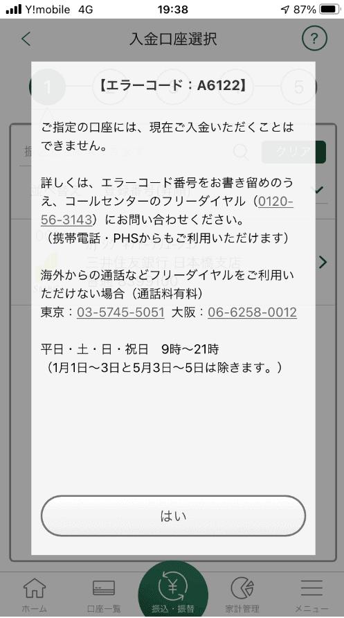 三井住友銀行エラーコードA6122