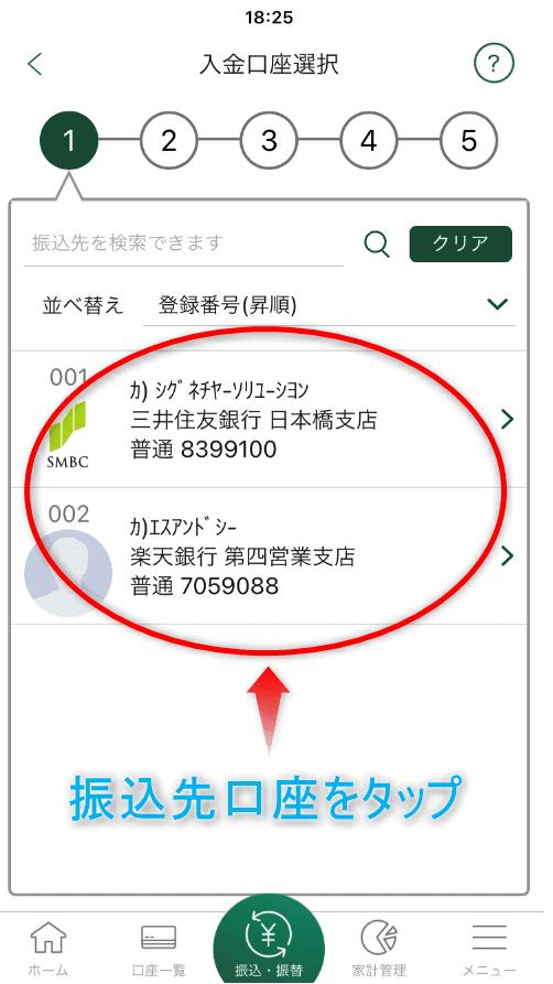 三井住友銀行アプリ振込口座選択