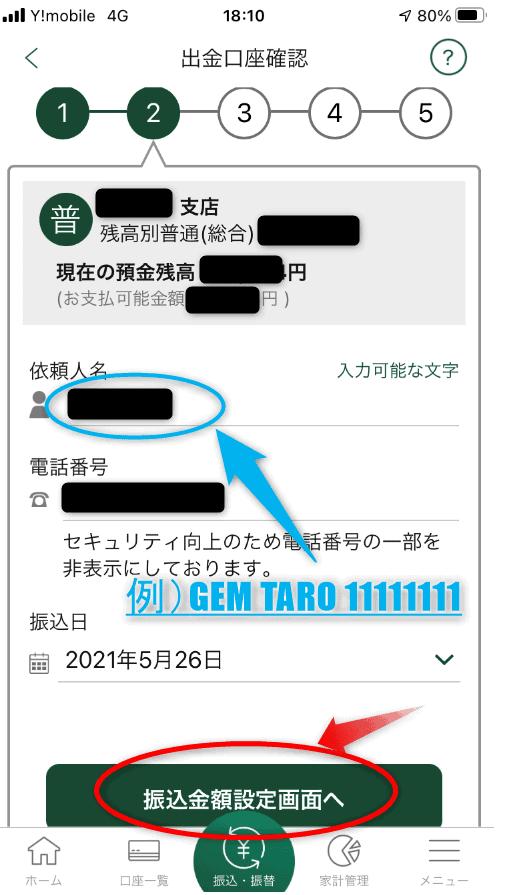 三井住友銀行アプリ振込依頼人名入力