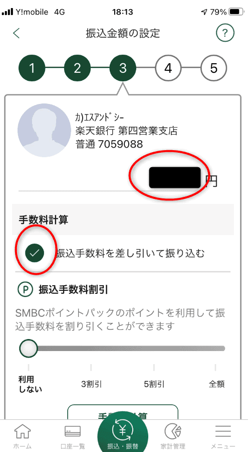 三井住友銀行アプリ振込金額入力