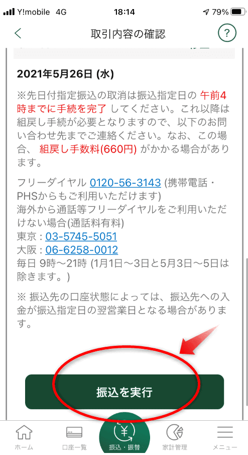 三井住友銀行アプリ振込確定