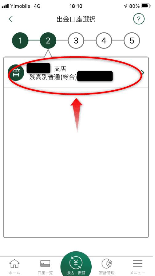 三井住友銀行アプリ振込元口座選択