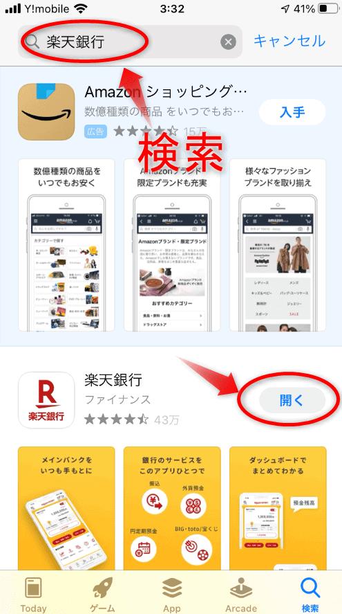 楽天銀行アプリapp store1