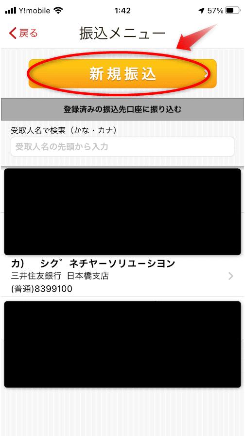 楽天銀行アプリ振込2