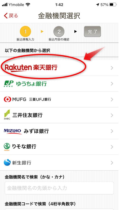 楽天銀行アプリ振込3