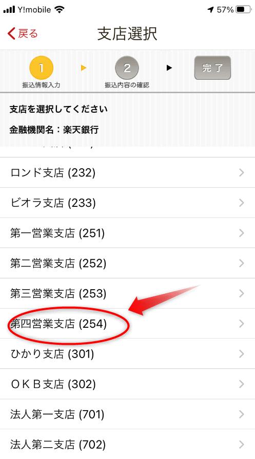 楽天銀行アプリ振込4