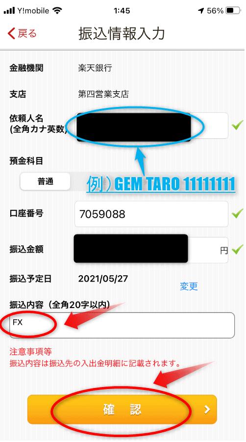 楽天銀行アプリ振込5
