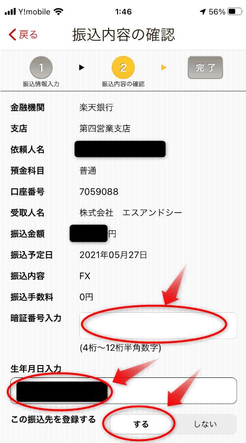 楽天銀行アプリ振込6