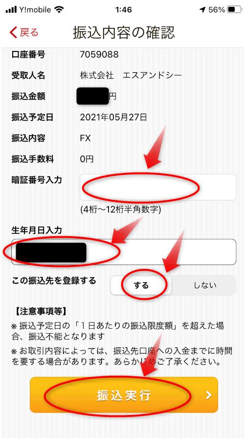 楽天銀行アプリ振込7