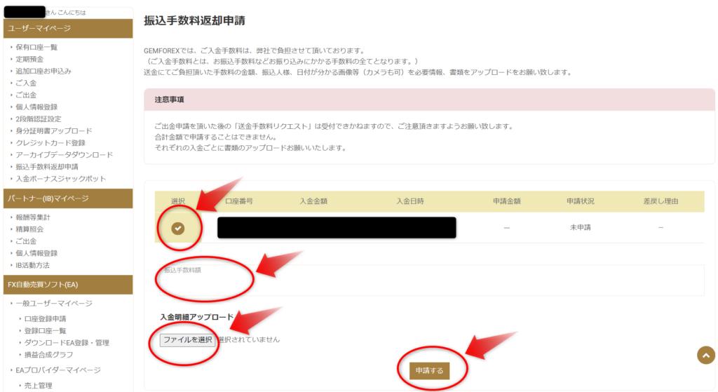 GEMFOREX振込手数料返却申請の方法2