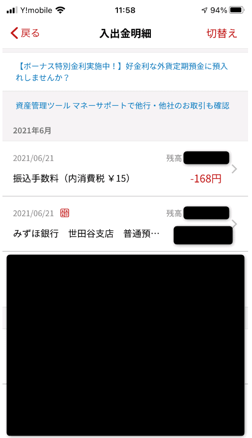 GEMFOREX振込手数料返却申請の方法:楽天銀行明細