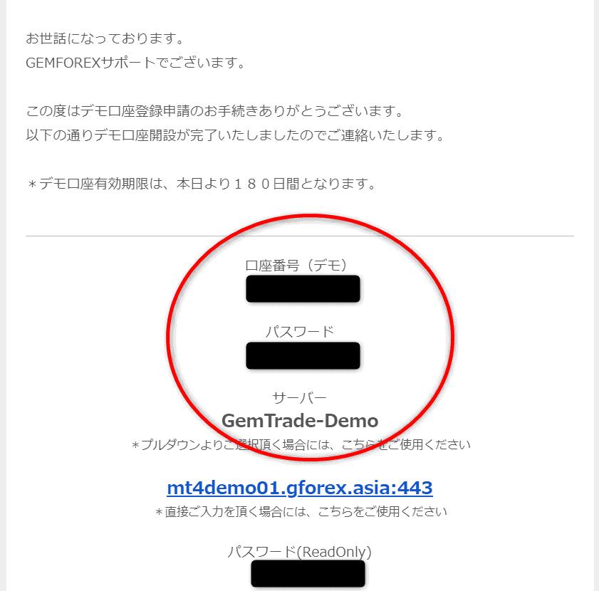 GEMFOREXデモ口座開設完了メール