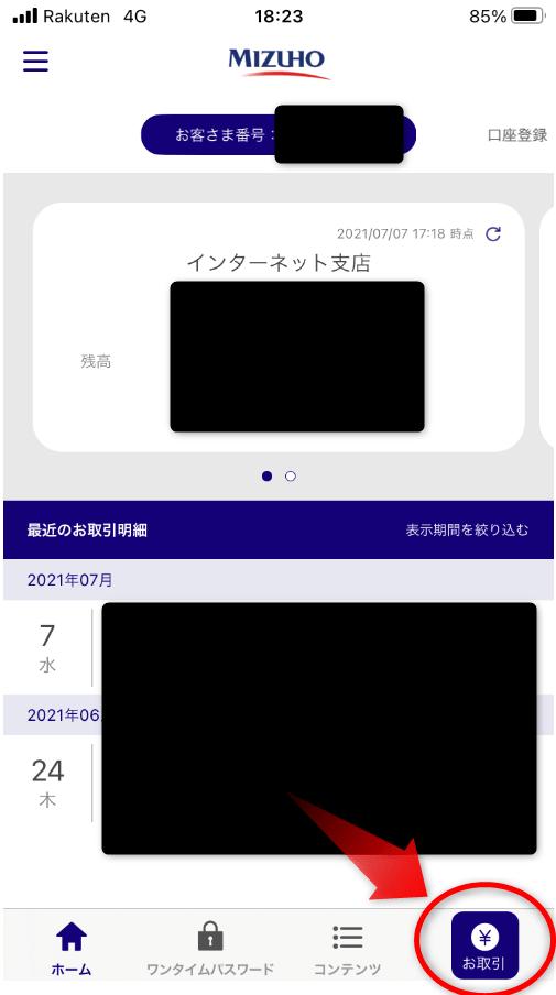 GEMFOREXみずほダイレクト入金方法3