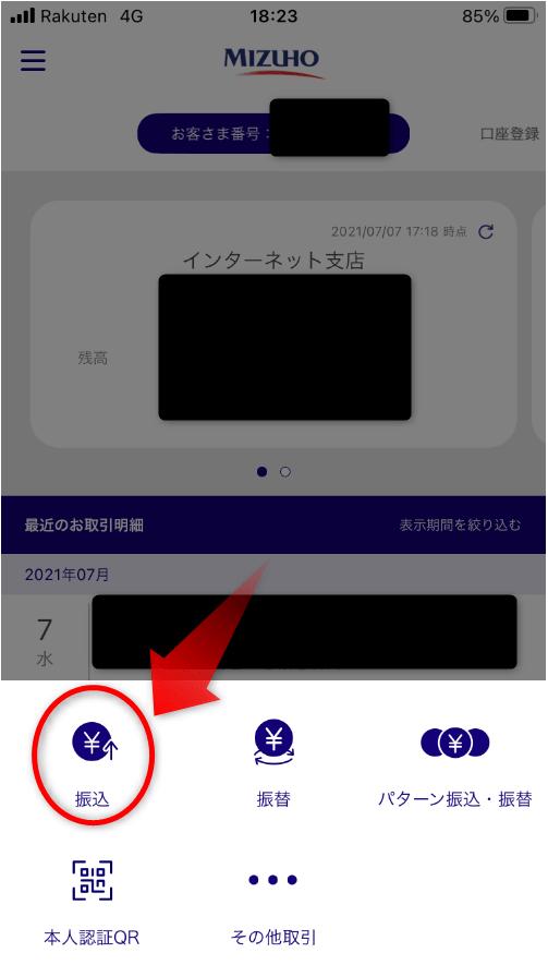 GEMFOREXみずほダイレクト入金方法4