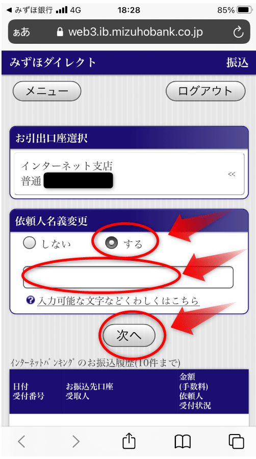 GEMFOREXみずほダイレクト入金方法5