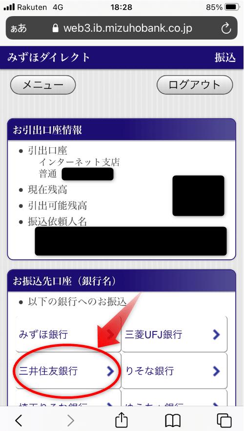 GEMFOREXみずほダイレクト入金方法6