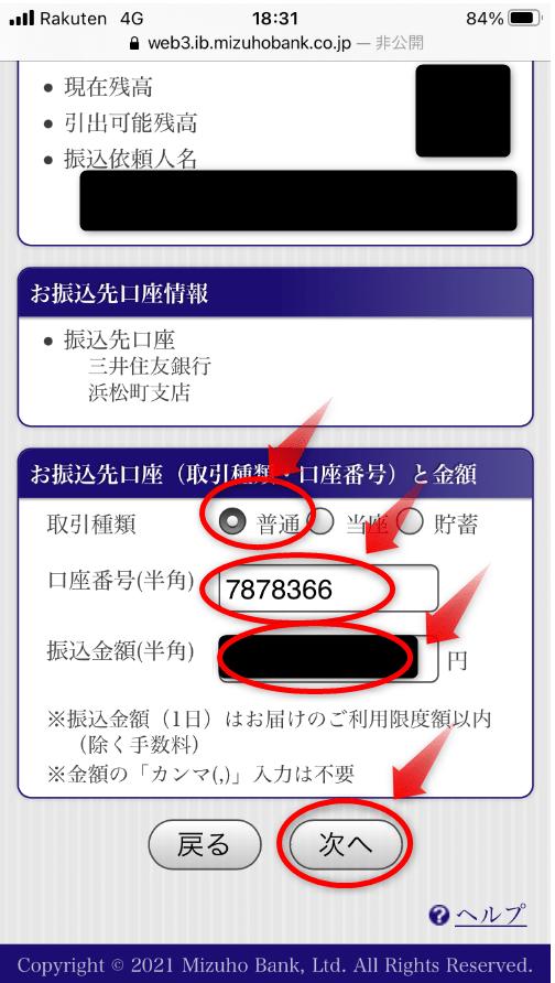 GEMFOREXみずほダイレクト入金方法8