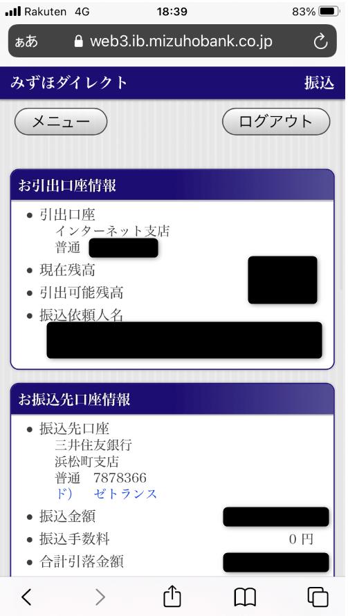 GEMFOREXみずほダイレクト入金方法9
