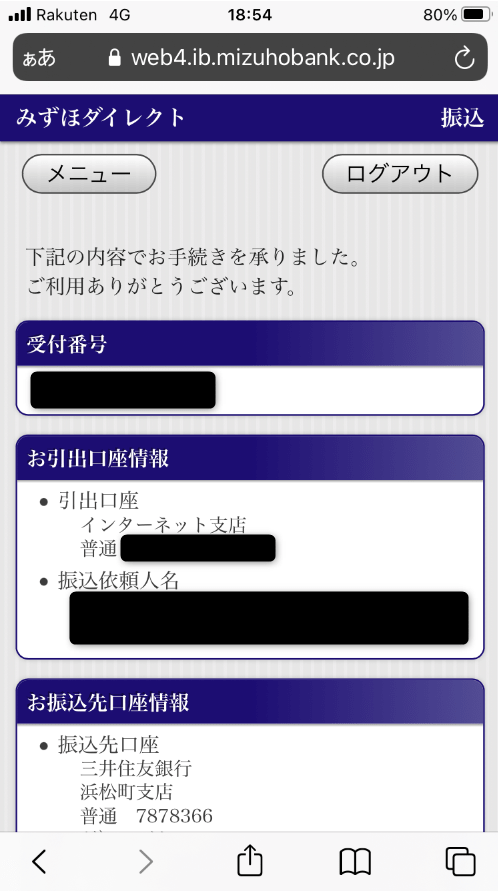 GEMFOREXみずほダイレクト入金方法11