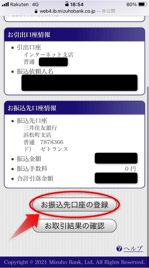 GEMFOREXみずほダイレクト入金方法12