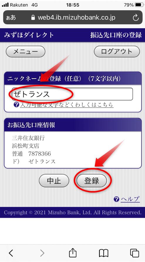GEMFOREXみずほダイレクト入金方法13