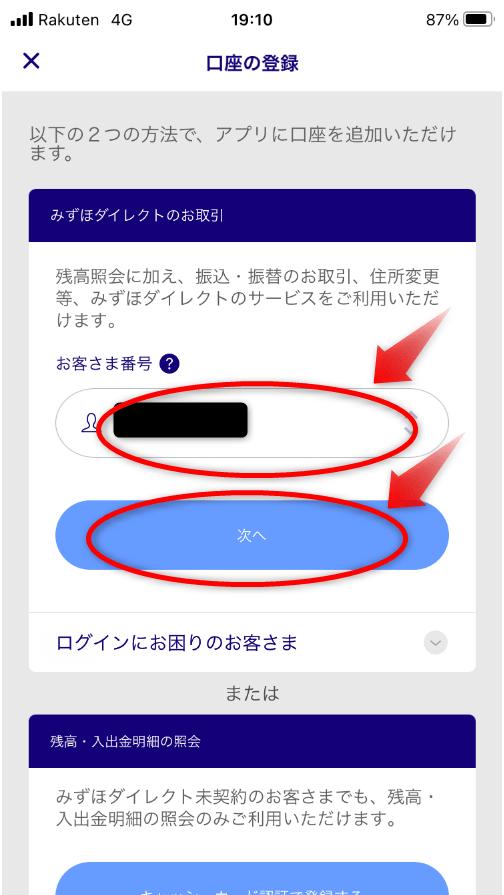 みずほダイレクトログイン2