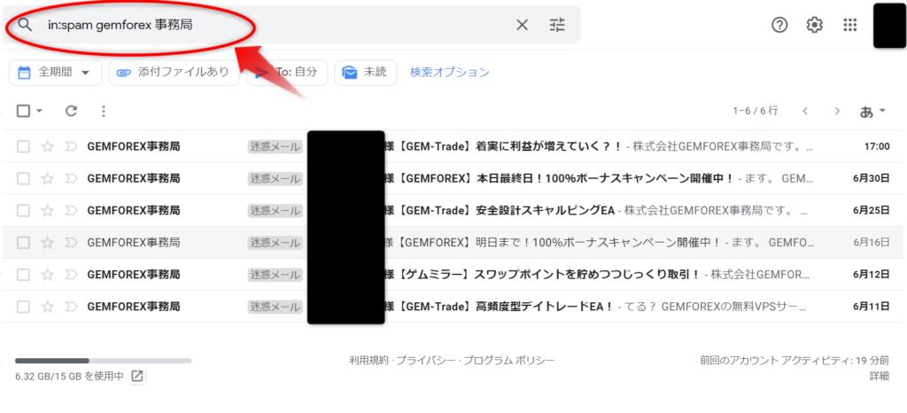 GEMFOREX事務局 迷惑メール