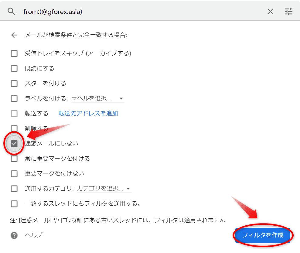 GEMFOREXメール許可設定4