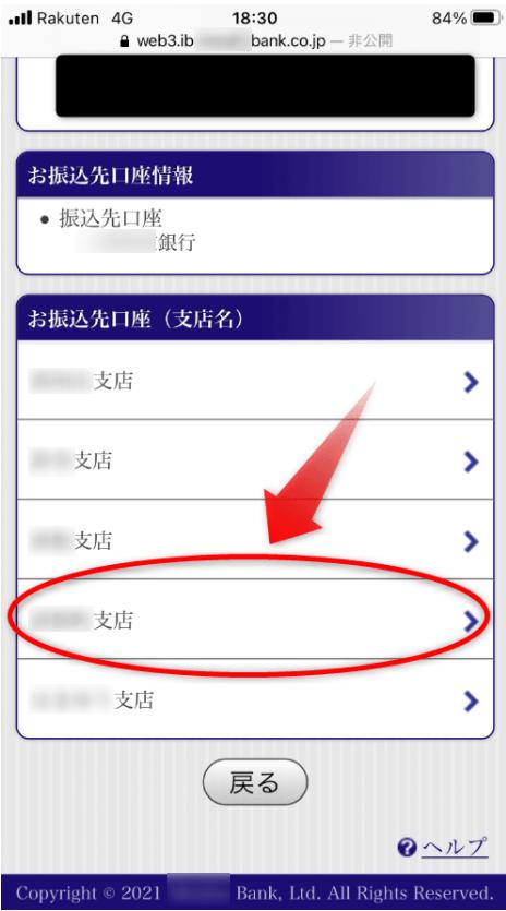 GEMFOREXみずほダイレクト入金方法7