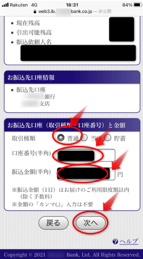 GEMFOREXみずほ銀行入金方法修正版1