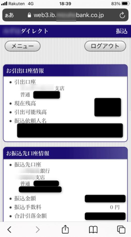 GEMFOREXみずほ銀行入金方法修正版2 ド)ゼトランス