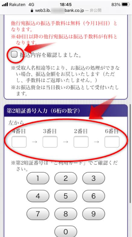 GEMFOREXみずほダイレクト入金方法10