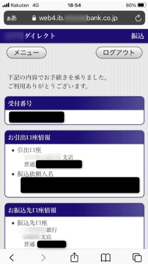 GEMFOREXみずほ銀行入金方法修正版4