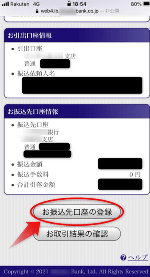 GEMFOREXみずほ銀行入金方法修正版 お振込先口座の確認 ド)ゼトランス