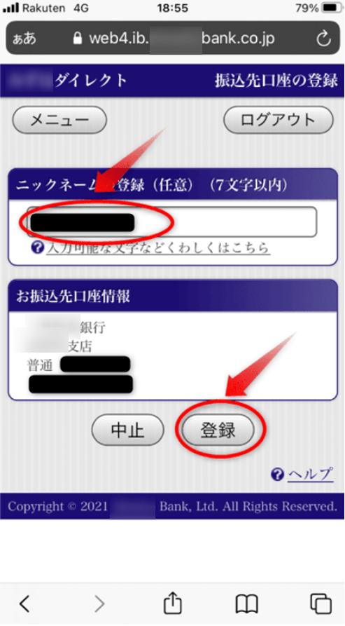 GEMFOREXみずほ銀行入金方法修正版2 ニックネーム ド)ゼトランス